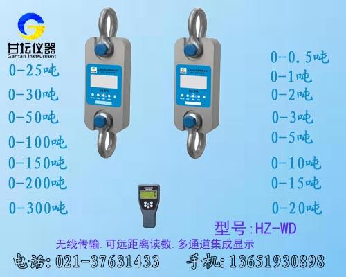 HZ-WD-1000KN多通道无线测力计.多个数据总和观看